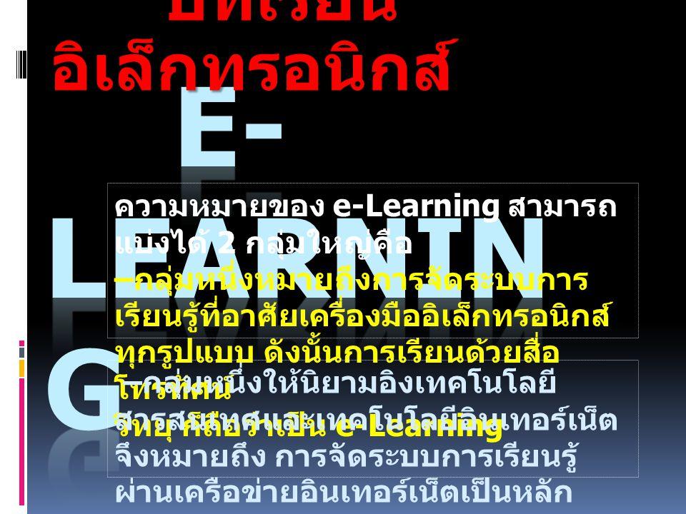 บทเรียน อิเล็กทรอนิกส์ บทเรียน อิเล็กทรอนิกส์ ความหมายของ e-Learning สามารถ แบ่งได้ 2 กลุ่มใหญ่คือ – กลุ่มหนึ่งหมายถึงการจัดระบบการ เรียนรู้ที่อาศัยเค