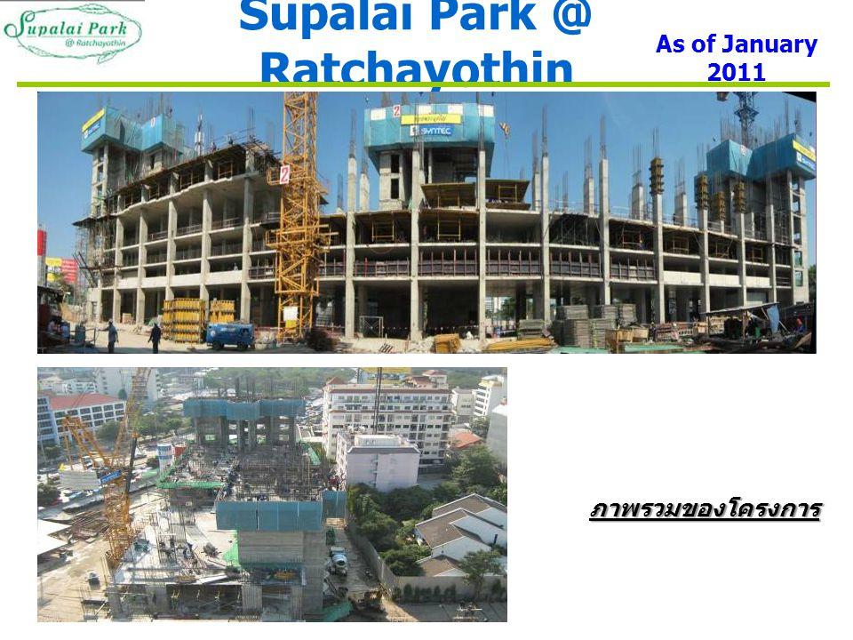 Supalai Park @ Ratchayothin As of January 2011 ภาพรวมของโครงการ