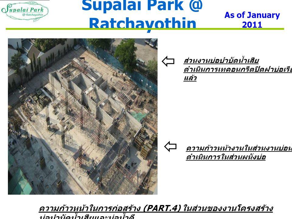 Supalai Park @ Ratchayothin As of January 2011 ความก้าวหน้าในการก่อสร้าง (PART.4) ในส่วนของงานโครงสร้าง บ่อบำบัดน้ำเสียและบ่อน้ำดี ส่วนงานบ่อบำบัดน้ำเสีย ดำเนินการเทคอนกรีตปิดฝาบ่อเรียบร้อย แล้ว ความก้าวหน้างานในส่วนงานบ่อน้ำดี ดำเนินการในส่วนผนังบ่อ