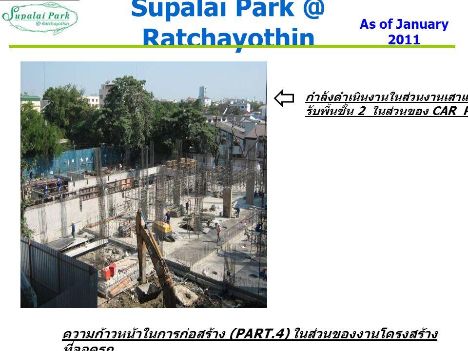 Supalai Park @ Ratchayothin As of January 2011 ความก้าวหน้าในการก่อสร้าง (PART.4) ในส่วนของงานโครงสร้าง ที่จอดรถ กำลังดำเนินงานในส่วนงานเสาและนั่งร้าน รับพื้นชั้น 2 ในส่วนของ CAR PARK