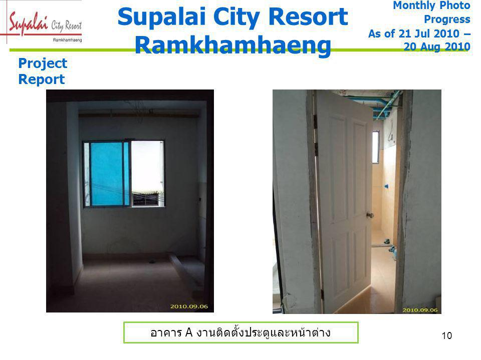 10 อาคาร A งานติดตั้งประตูและหน้าต่าง Supalai City Resort Ramkhamhaeng Monthly Photo Progress As of 21 Jul 2010 – 20 Aug 2010 Project Report