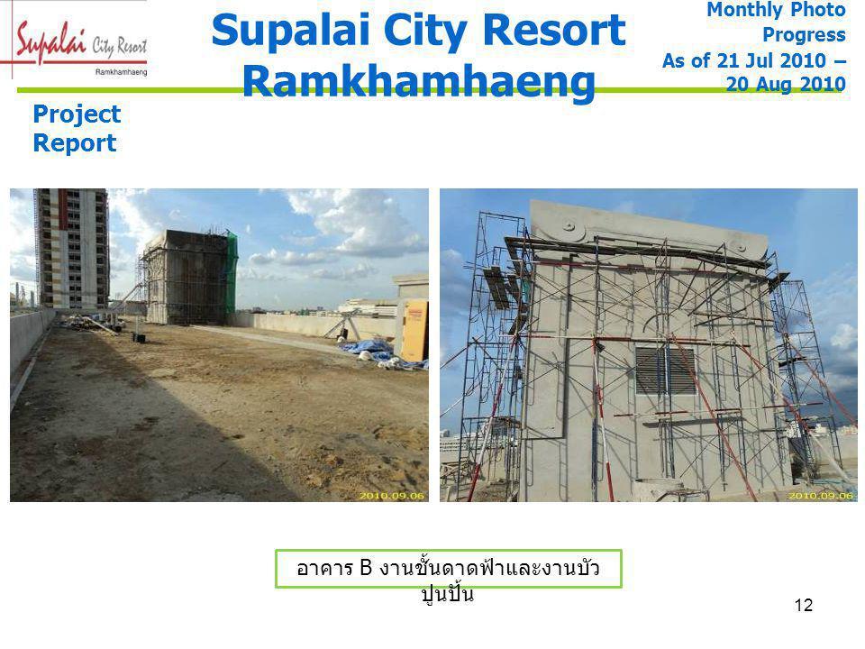 12 อาคาร B งานชั้นดาดฟ้าและงานบัว ปูนปั้น Supalai City Resort Ramkhamhaeng Monthly Photo Progress As of 21 Jul 2010 – 20 Aug 2010 Project Report