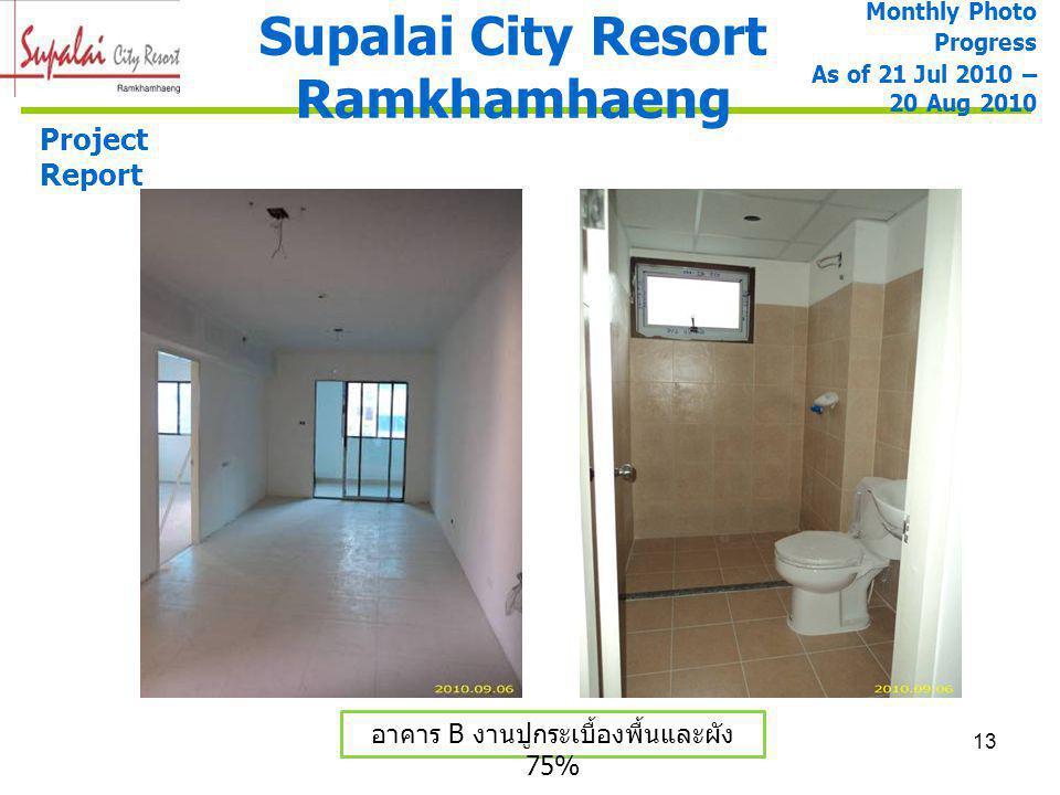 13 อาคาร B งานปูกระเบื้องพื้นและผัง 75% Supalai City Resort Ramkhamhaeng Monthly Photo Progress As of 21 Jul 2010 – 20 Aug 2010 Project Report