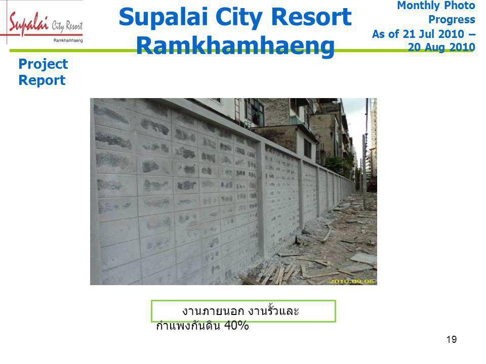19 งานภายนอก งานรั้วและ กำแพงกันดิน 40% Supalai City Resort Ramkhamhaeng Monthly Photo Progress As of 21 Jul 2010 – 20 Aug 2010 Project Report