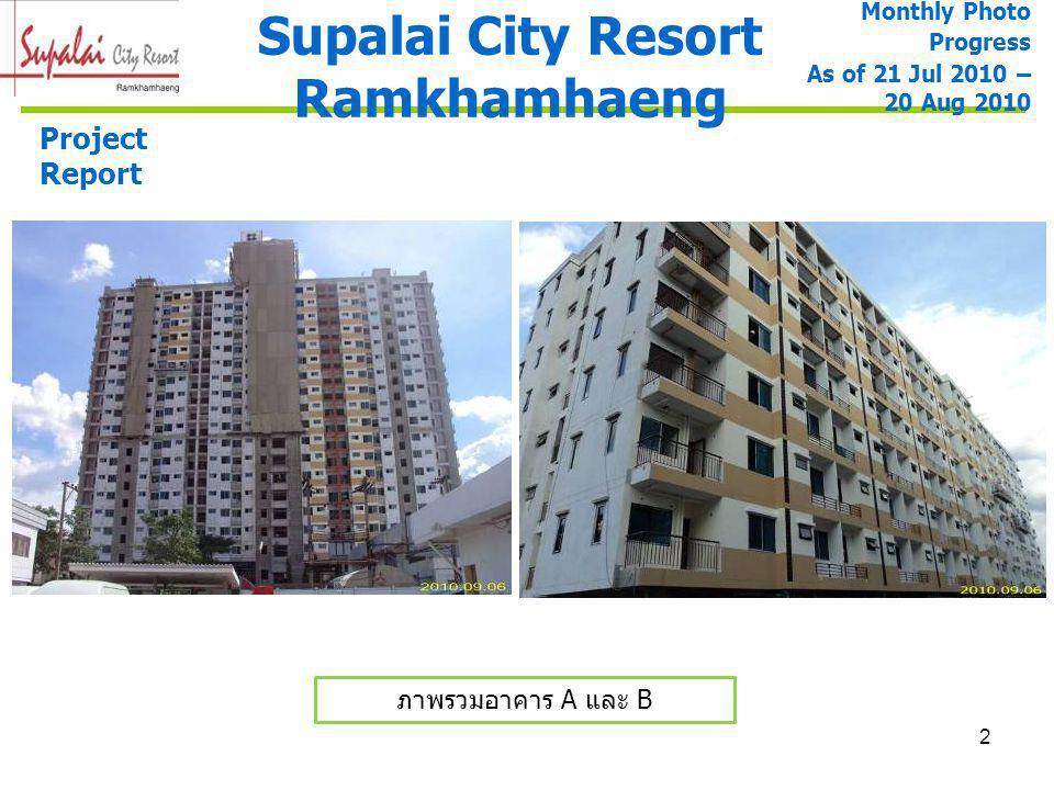 2 ภาพรวมอาคาร A และ B Supalai City Resort Ramkhamhaeng Monthly Photo Progress As of 21 Jul 2010 – 20 Aug 2010 Project Report