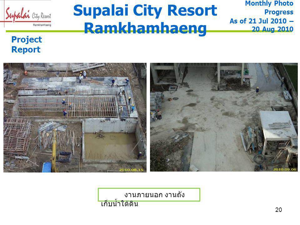 20 งานภายนอก งานถัง เก็บน้ำใต้ดิน Supalai City Resort Ramkhamhaeng Monthly Photo Progress As of 21 Jul 2010 – 20 Aug 2010 Project Report