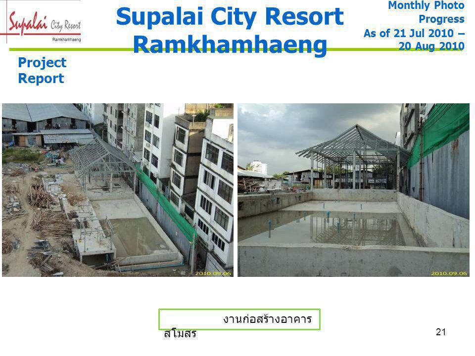 21 งานก่อสร้างอาคาร สโมสร Supalai City Resort Ramkhamhaeng Monthly Photo Progress As of 21 Jul 2010 – 20 Aug 2010 Project Report
