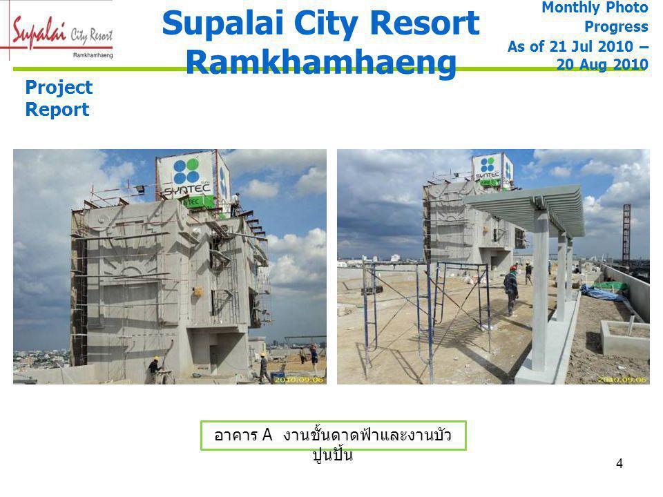 5 อาคาร A งานฉาบภายนอก 70% Supalai City Resort Ramkhamhaeng Monthly Photo Progress As of 21 Jul 2010 – 20 Aug 2010 Project Report