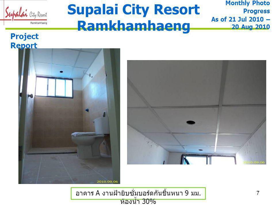 8 อาคาร A งานบันได ST-1 50% อาคาร A งานบันได ST-2 40% Supalai City Resort Ramkhamhaeng Monthly Photo Progress As of 21 Jul 2010 – 20 Aug 2010 Project Report