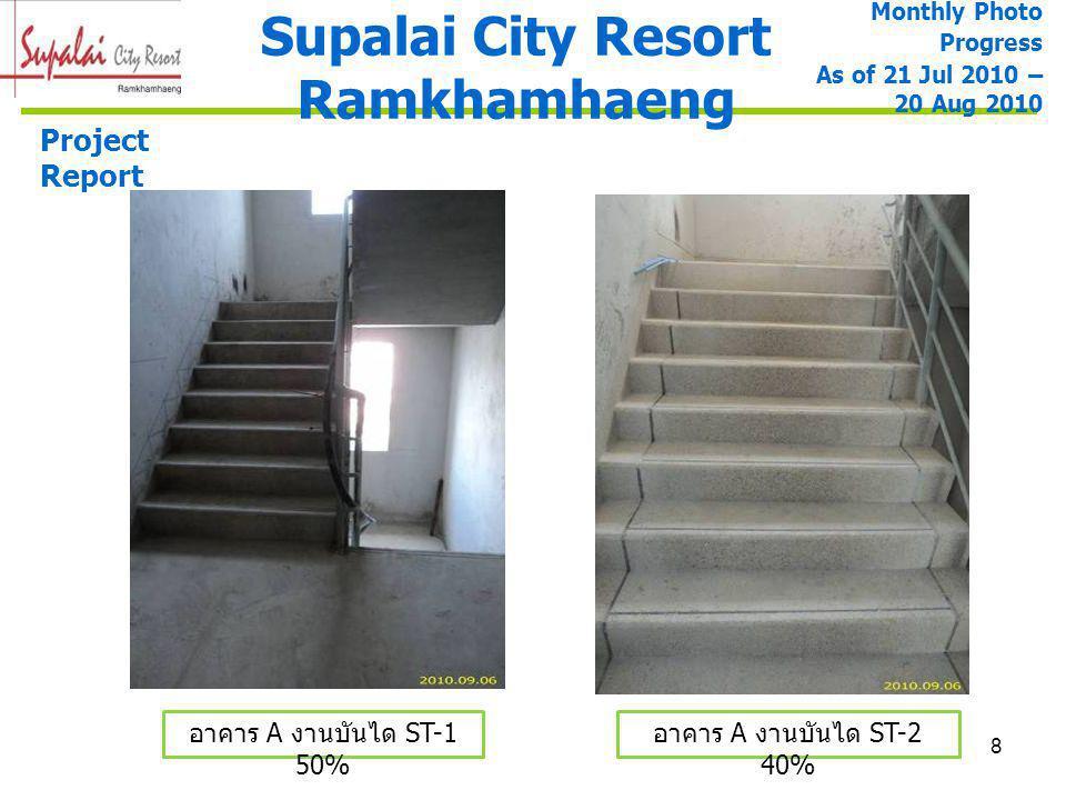 9 อาคาร A งานติดตั้งสุขภัณฑ์และอุปกรณ์ชั้น 5 Supalai City Resort Ramkhamhaeng Monthly Photo Progress As of 21 Jul 2010 – 20 Aug 2010 Project Report