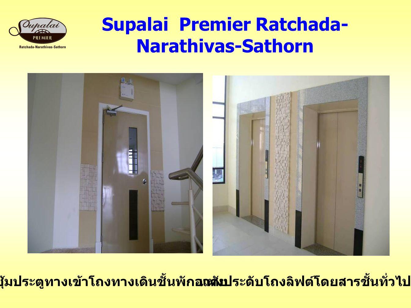 Supalai Premier Ratchada- Narathivas-Sathorn ซุ้มประตูทางเข้าโถงทางเดินชั้นพักอาศัยแผงประดับโถงลิฟต์โดยสารชั้นทั่วไป