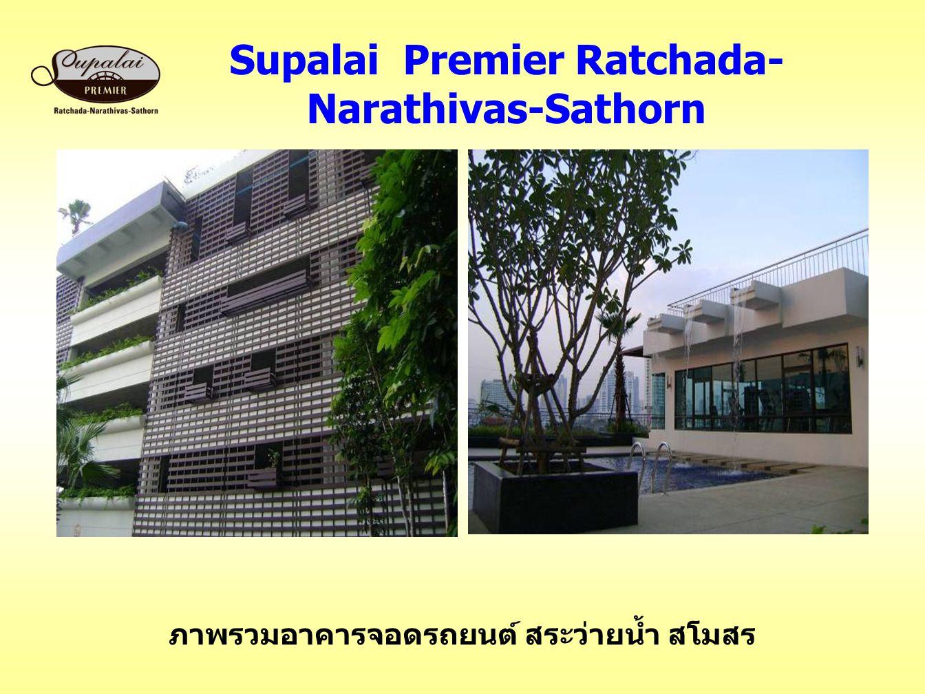 Supalai Premier Ratchada- Narathivas-Sathorn ภาพรวมอาคารจอดรถยนต์ สระว่ายน้ำ สโมสร