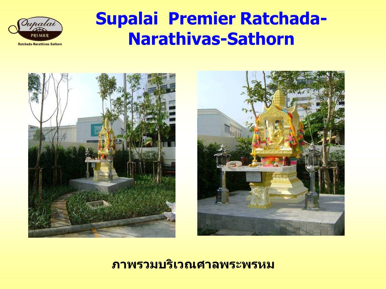 Supalai Premier Ratchada- Narathivas-Sathorn ภาพรวมบริเวณศาลพระพรหม