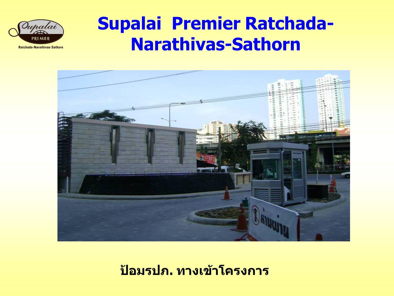 Supalai Premier Ratchada- Narathivas-Sathorn ป้อมรปภ. ทางเข้าโครงการ