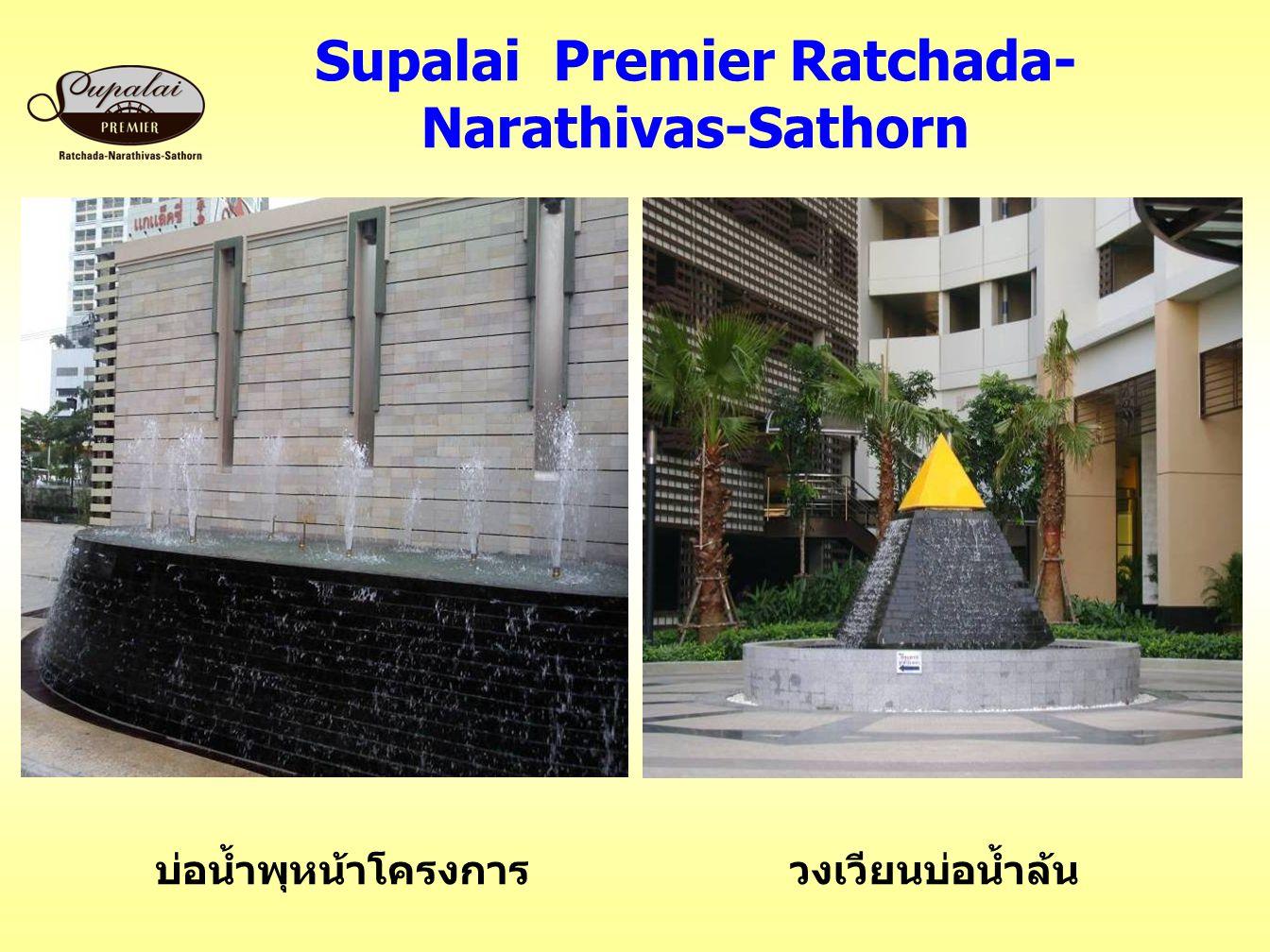 Supalai Premier Ratchada- Narathivas-Sathorn บ่อน้ำพุหน้าโครงการวงเวียนบ่อน้ำล้น
