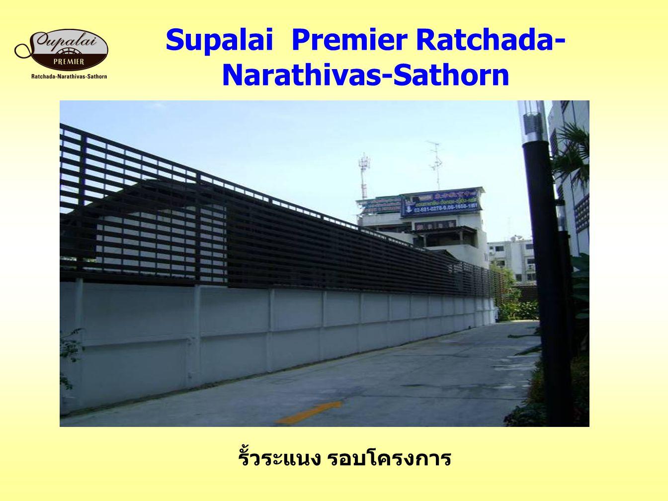 Supalai Premier Ratchada- Narathivas-Sathorn รั้วระแนง รอบโครงการ
