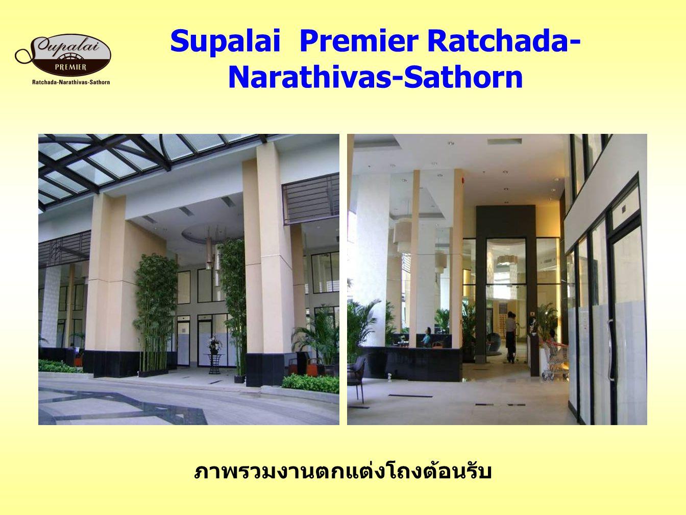 Supalai Premier Ratchada- Narathivas-Sathorn ภาพรวมงานตกแต่งโถงต้อนรับ