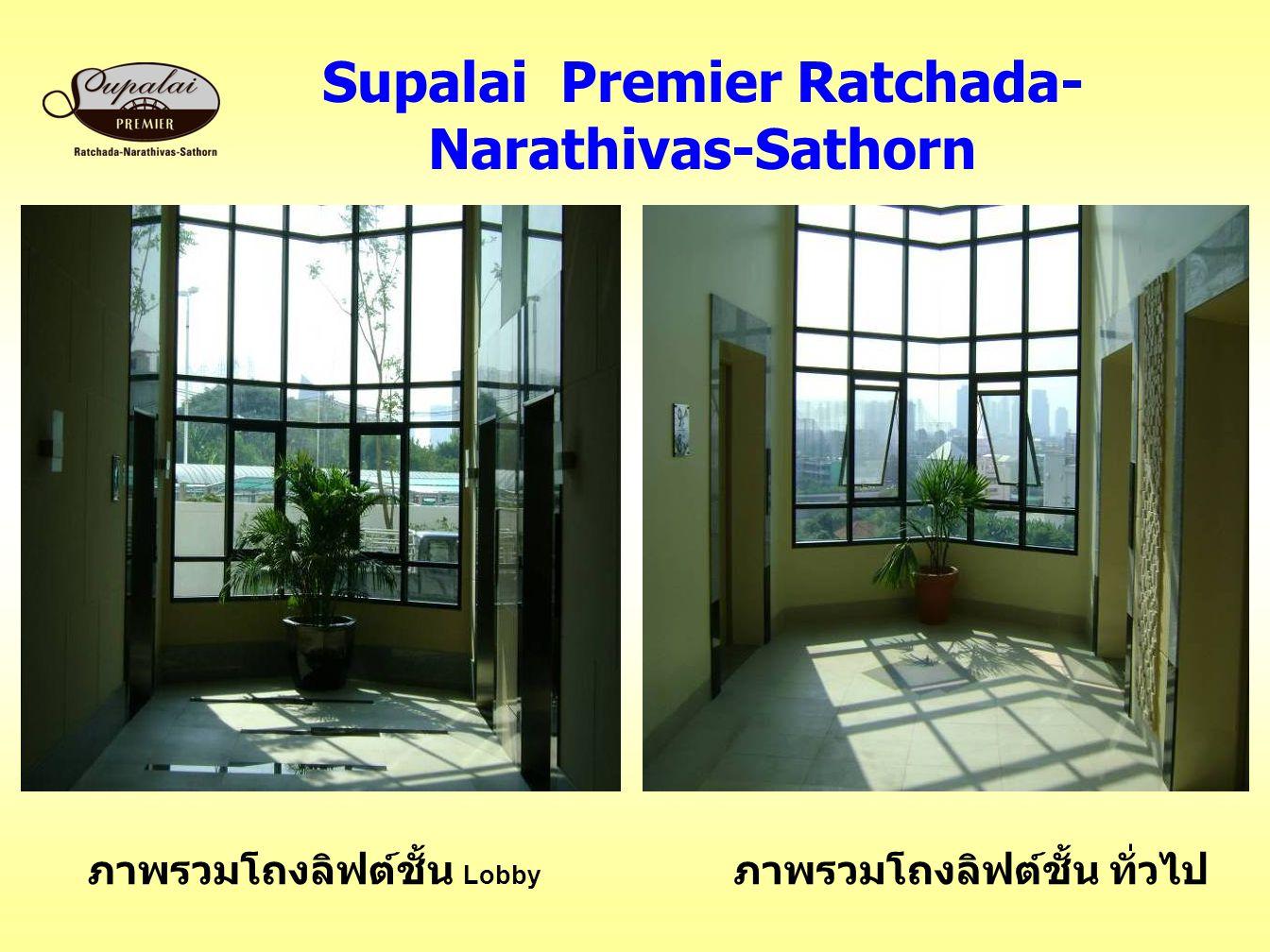 Supalai Premier Ratchada- Narathivas-Sathorn ภาพรวมโถงลิฟต์ชั้น Lobby ภาพรวมโถงลิฟต์ชั้น ทั่วไป