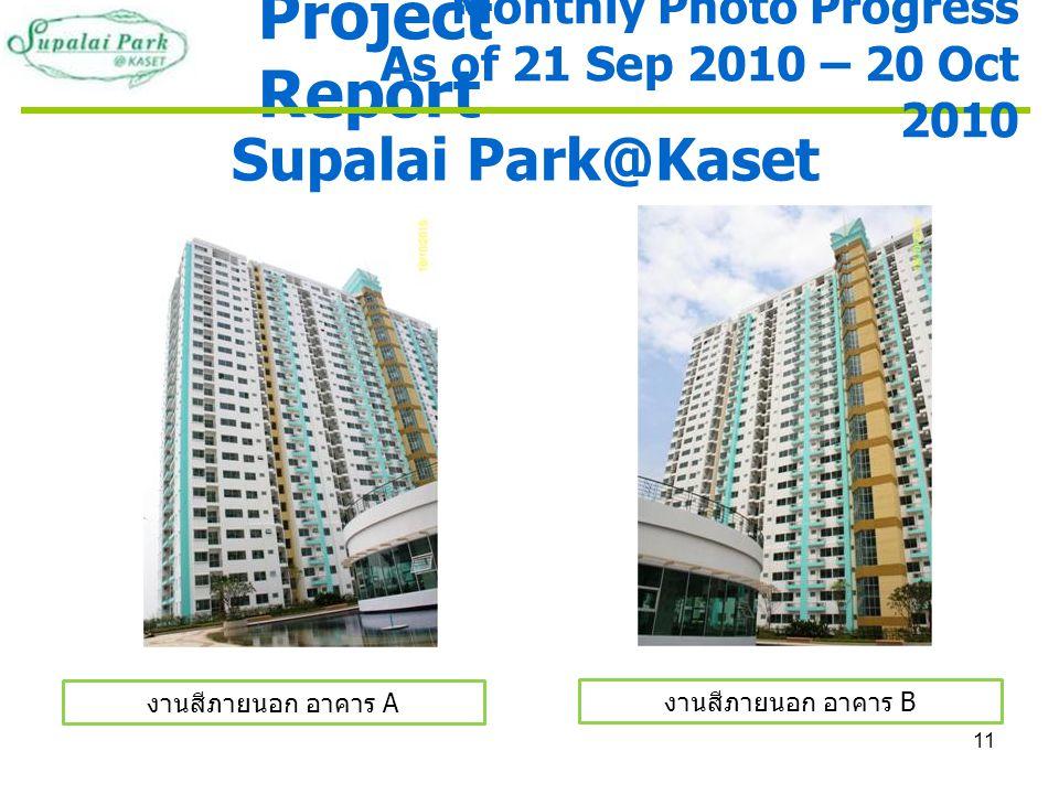 11 Project Report Supalai Park@Kaset งานสีภายนอก อาคาร A Monthly Photo Progress As of 21 Sep 2010 – 20 Oct 2010 งานสีภายนอก อาคาร B