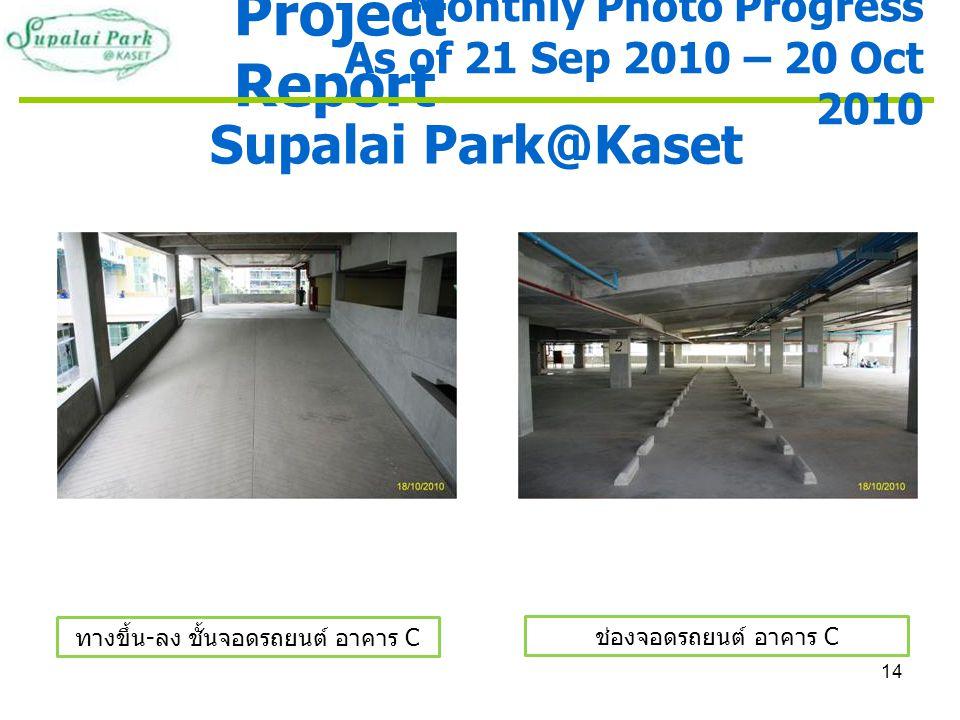 14 Project Report Supalai Park@Kaset ทางขึ้น - ลง ชั้นจอดรถยนต์ อาคาร C Monthly Photo Progress As of 21 Sep 2010 – 20 Oct 2010 ช่องจอดรถยนต์ อาคาร C