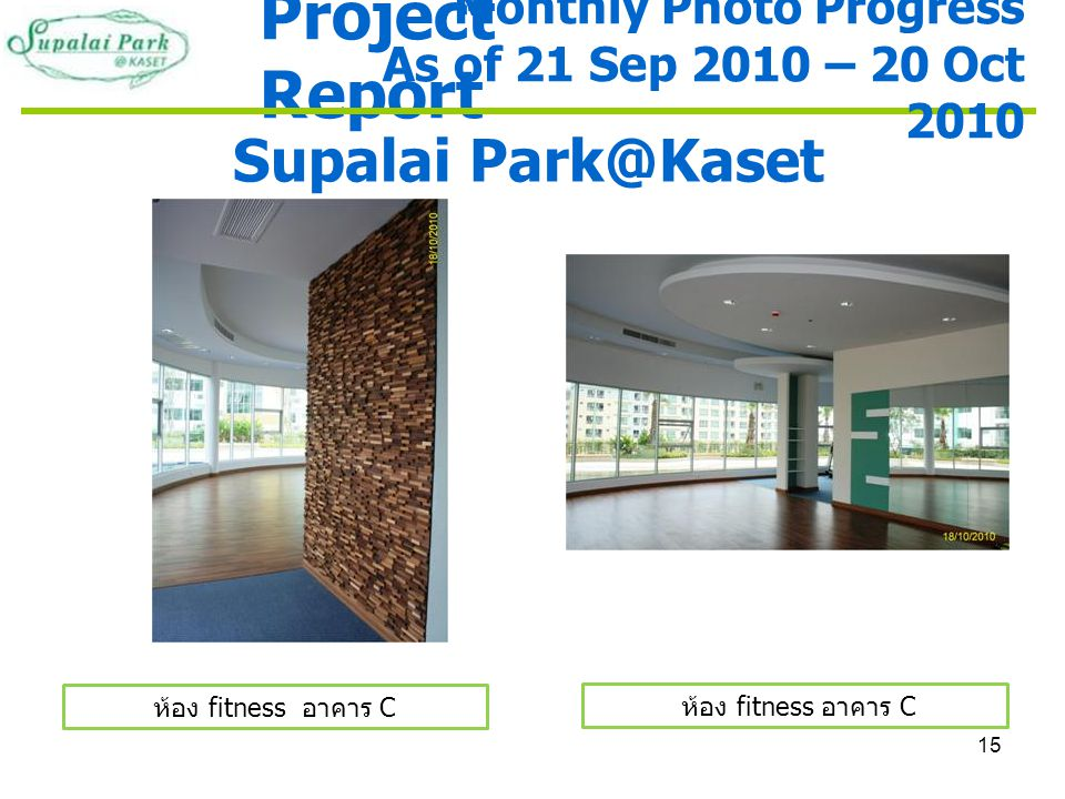 15 Project Report Supalai Park@Kaset ห้อง fitness อาคาร C Monthly Photo Progress As of 21 Sep 2010 – 20 Oct 2010 ห้อง fitness อาคาร C