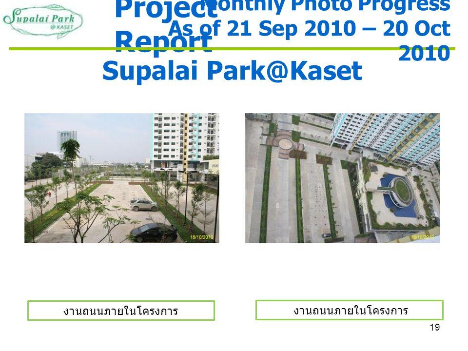 19 Project Report Supalai Park@Kaset งานถนนภายในโครงการ Monthly Photo Progress As of 21 Sep 2010 – 20 Oct 2010 งานถนนภายในโครงการ