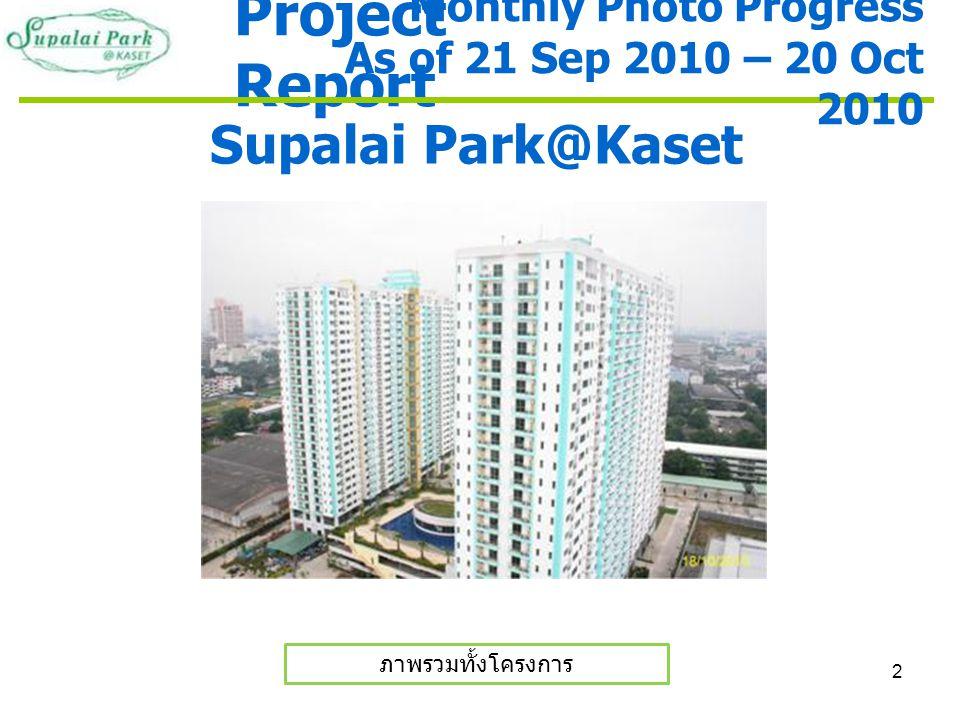 13 Project Report Supalai Park@Kaset งานภายนอก อาคาร C Monthly Photo Progress As of 21 Sep 2010 – 20 Oct 2010 ห้องสำนักงาน อาคาร C