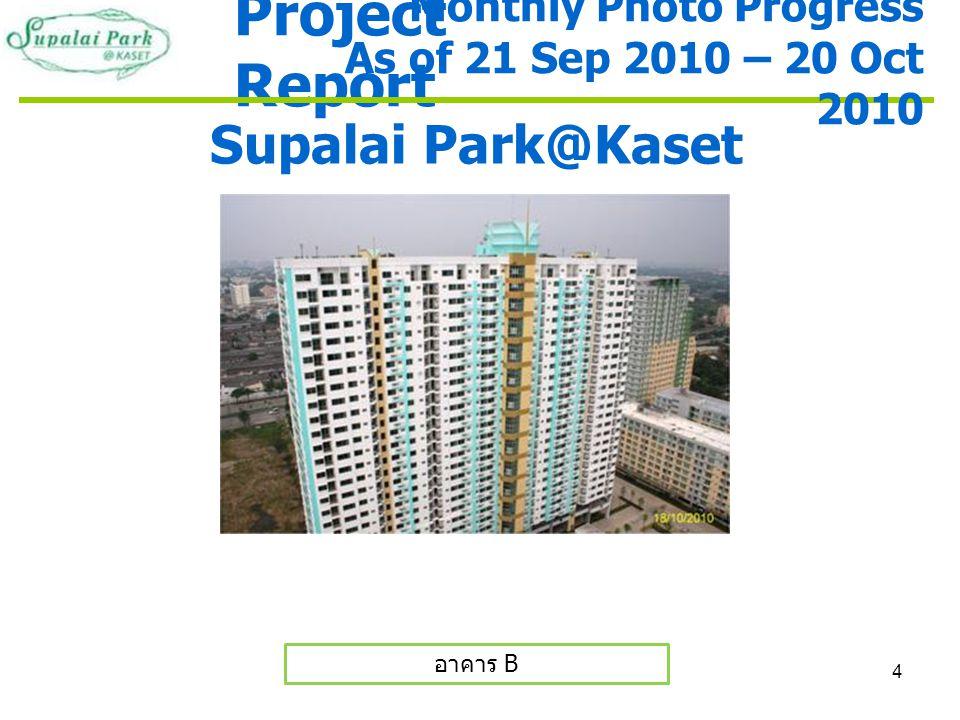 15 Project Report Supalai Park@Kaset ห้อง fitness อาคาร C Monthly Photo Progress As of 21 Sep 2010 – 20 Oct 2010 ห้อง fitness อาคาร C