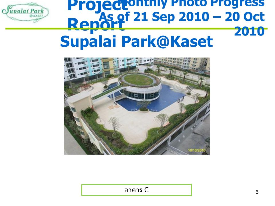 5 Project Report Supalai Park@Kaset อาคาร C Monthly Photo Progress As of 21 Sep 2010 – 20 Oct 2010