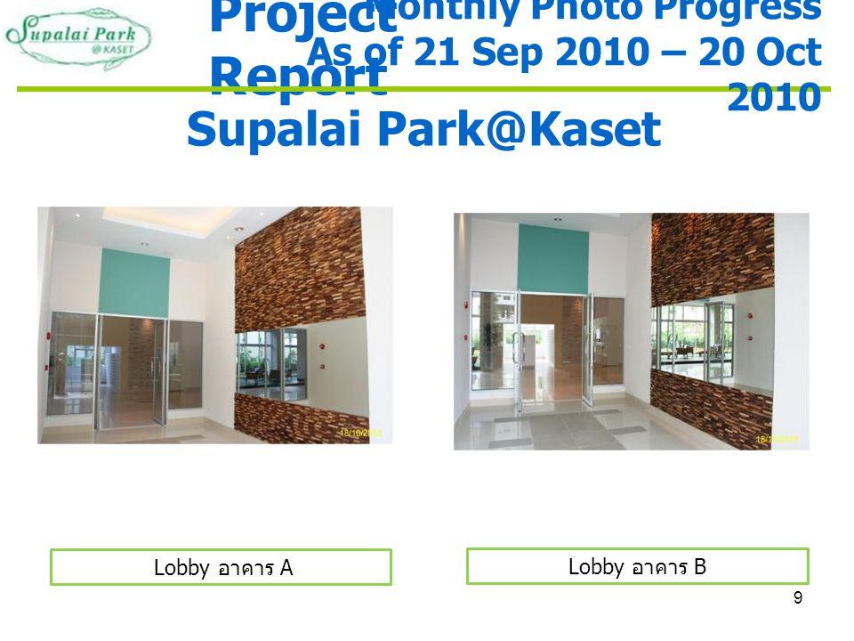 20 Project Report Supalai Park@Kaset งานถนนภายในโครงการ Monthly Photo Progress As of 21 Sep 2010 – 20 Oct 2010 งานถนนภายในโครงการ