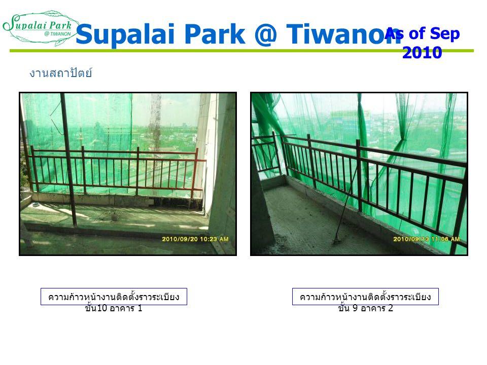 ความก้าวหน้างานติดตั้งราวระเบียง ชั้น 10 อาคาร 1 งานสถาปัตย์ ความก้าวหน้างานติดตั้งราวระเบียง ชั้น 9 อาคาร 2 Supalai Park @ Tiwanon As of Sep 2010