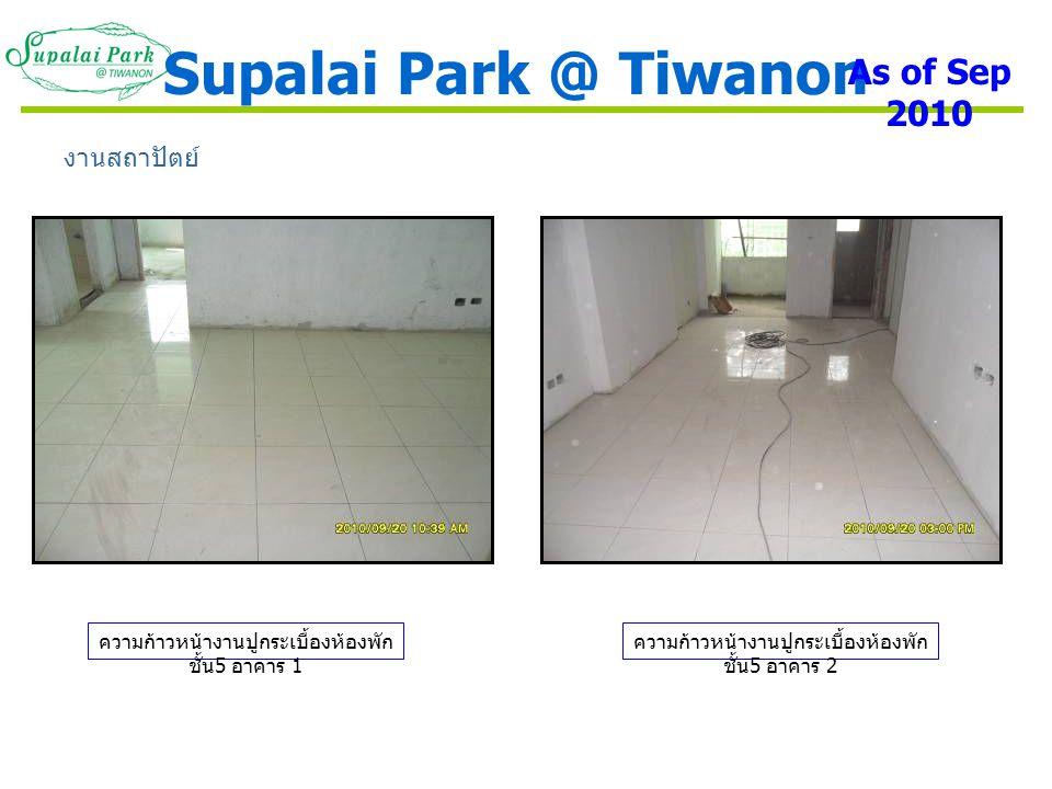 ความก้าวหน้างานปูกระเบื้องห้องพัก ชั้น 5 อาคาร 1 งานสถาปัตย์ ความก้าวหน้างานปูกระเบื้องห้องพัก ชั้น 5 อาคาร 2 Supalai Park @ Tiwanon As of Sep 2010