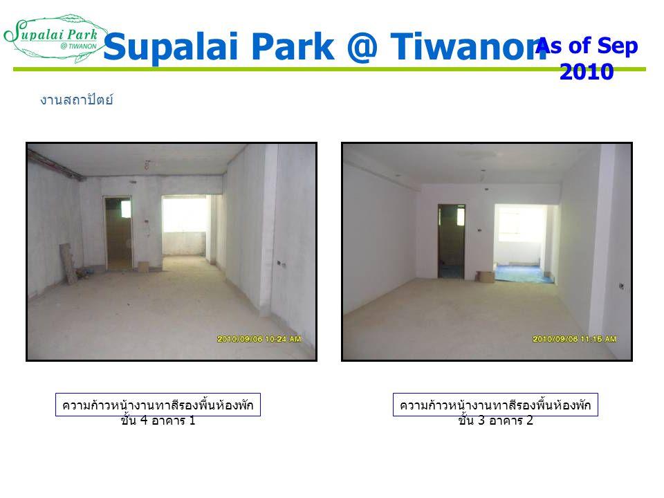 ความก้าวหน้างานทาสีรองพื้นห้องพัก ชั้น 4 อาคาร 1 งานสถาปัตย์ ความก้าวหน้างานทาสีรองพื้นห้องพัก ชั้น 3 อาคาร 2 Supalai Park @ Tiwanon As of Sep 2010
