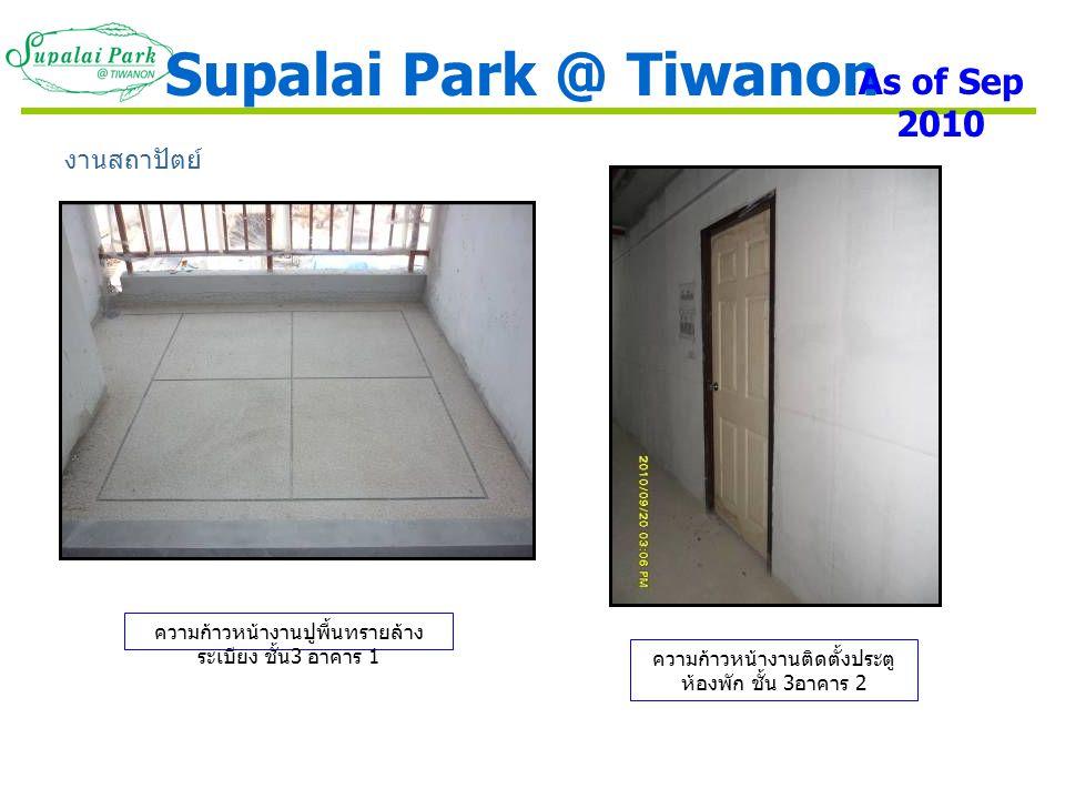 ความก้าวหน้างานปูพื้นทรายล้าง ระเบียง ชั้น 3 อาคาร 1 งานสถาปัตย์ ความก้าวหน้างานติดตั้งประตู ห้องพัก ชั้น 3 อาคาร 2 Supalai Park @ Tiwanon As of Sep 2