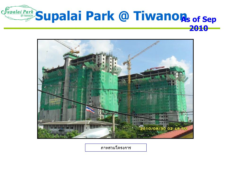 งานโครงสร้าง อาคาร 1 Supalai Park @ Tiwanon As of Sep 2010