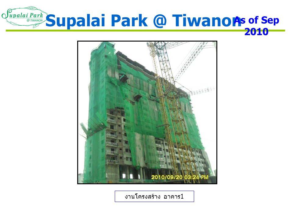ความก้าวหน้างานฉาบภายนอก อาคาร 1 งานสถาปัตย์ ความก้าวหน้างานฉาบภายนอก อาคาร 2 Supalai Park @ Tiwanon As of Sep 2010