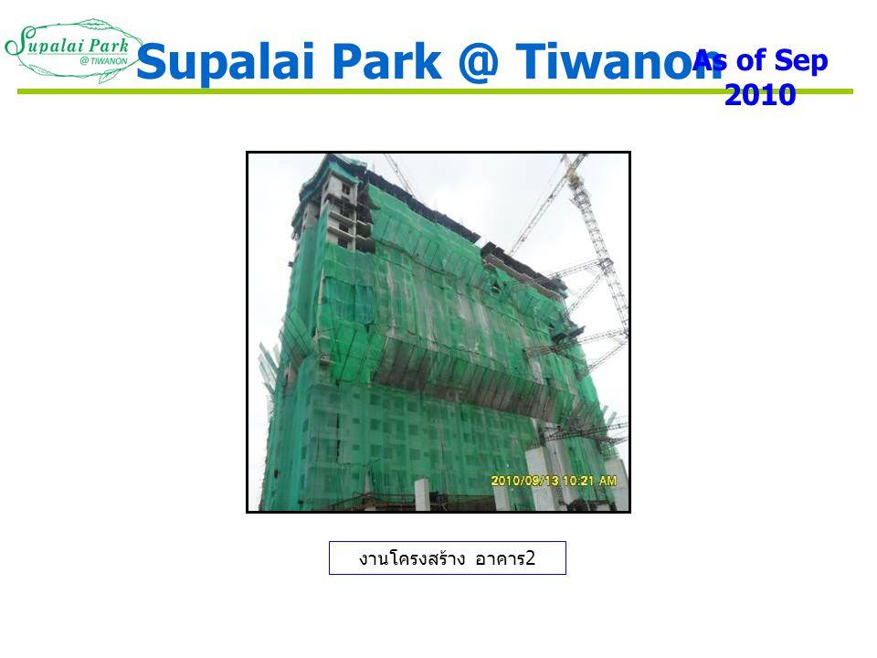 ความก้าวหน้างานเหล็กเสริมพื้น surge tank อาคารจอดรถ และ สโมสร ความก้าวหน้างานคอนกรีต ผนัง ramp อาคารจอดรถ และ สโมสร Supalai Park @ Tiwanon As of Sep 2010