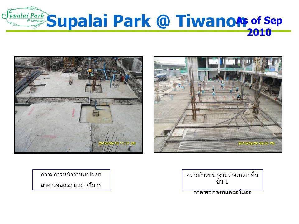 ความก้าวหน้างานเทคอนกรีต พื้นชั้น 20 โซน 2 อาคาร 1 งานโครงสร้าง ความก้าวหน้างานเสารับพื้น ชั้น ดาดฟ้า โซน 1 อาคาร 1 Supalai Park @ Tiwanon As of Sep 2010