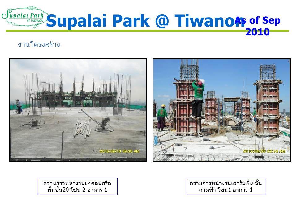 ความก้าวหน้างานตั้งนั่งร้านรับ พื้นชั้น 21 โซน 2 อาคาร 2 งานโครงสร้าง ความก้าวหน้างานเหล็กเสริมพื้น ชั้น 19 อาคาร 2 Supalai Park @ Tiwanon As of Sep 2010