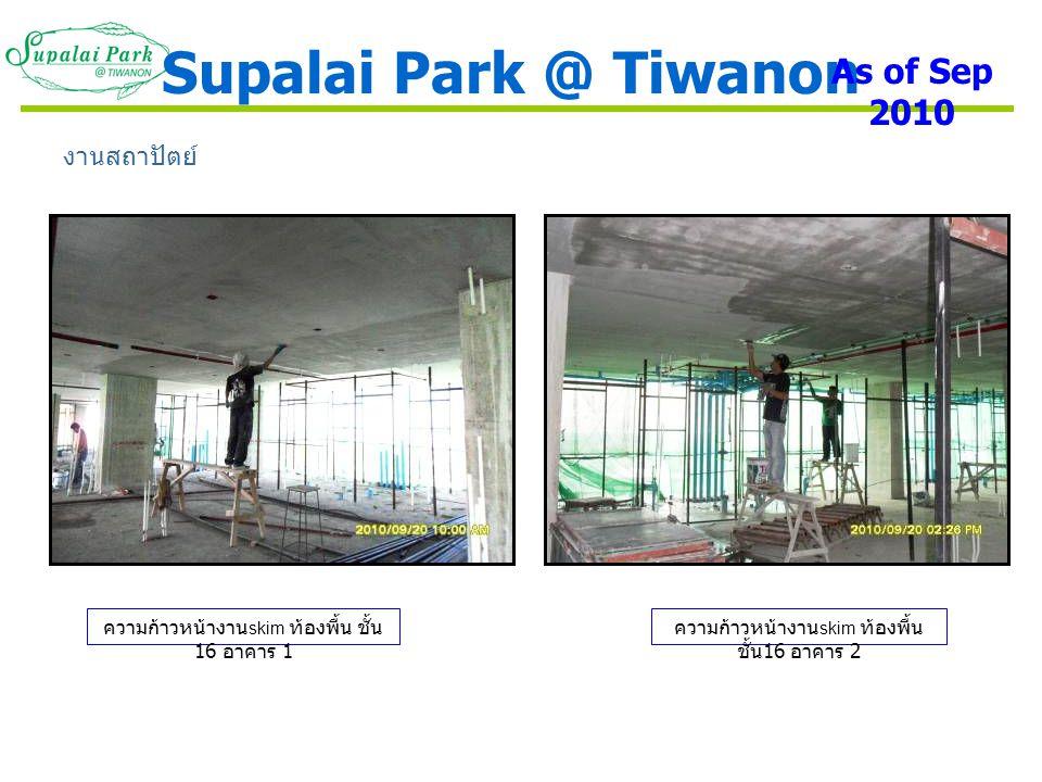 ความก้าวหน้างานก่ออิฐ ชั้น 14 อาคาร 1 งานสถาปัตย์ ความก้าวหน้างานก่ออิฐ ชั้น 15 อาคาร 2 Supalai Park @ Tiwanon As of Sep 2010