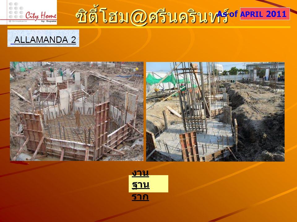 ALLAMANDA 3 ซิตี้โฮม @ ศรีนครินทร์ As of APRIL 2011 งาน โครงสร้าง ชั้น 1