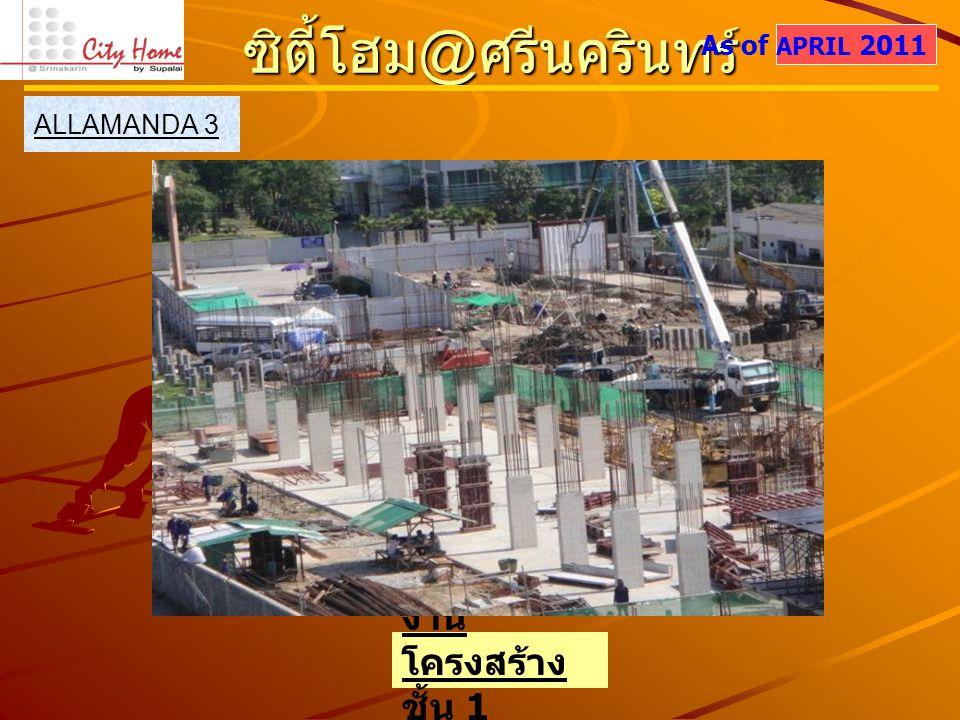 ALLAMANDA 4 ซิตี้โฮม @ ศรีนครินทร์ As of APRIL 2011 งาน โครงสร้าง ชั้น 1