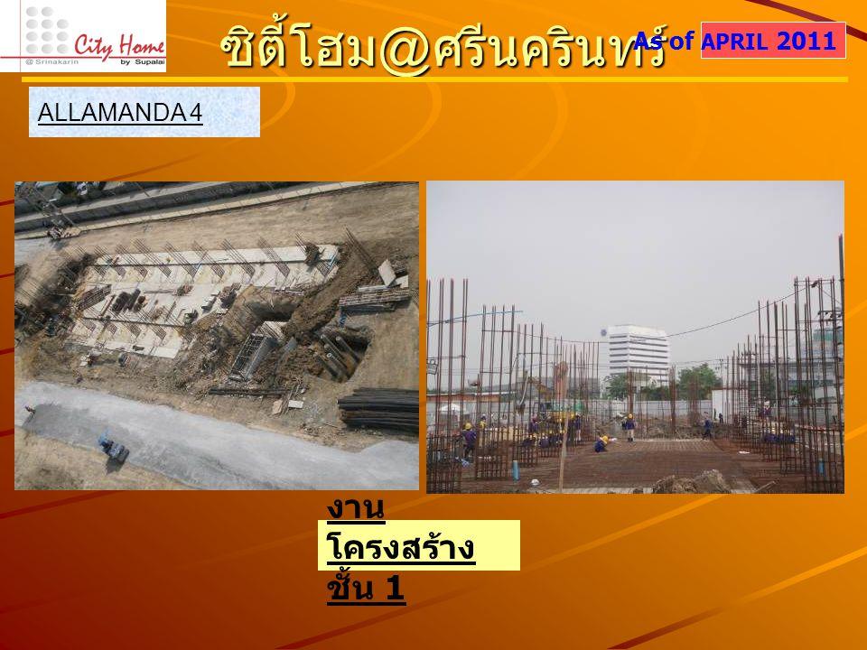 ALLAMANDA 5 ซิตี้โฮม @ ศรีนครินทร์ As of APRIL 2011 งาน โครงสร้าง ชั้น 3