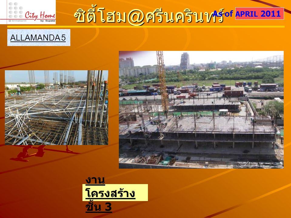 ซิตี้โฮม @ ศรีนครินทร์ As of APRIL 2011 ALLAMANDA 6 งาน โครงสร้าง ชั้น 2