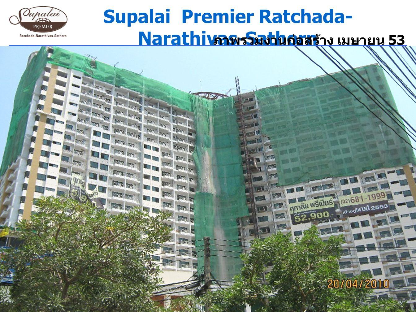Supalai Premier Ratchada- Narathivas-Sathorn ภาพรวมงานก่อสร้าง เมษายน 53