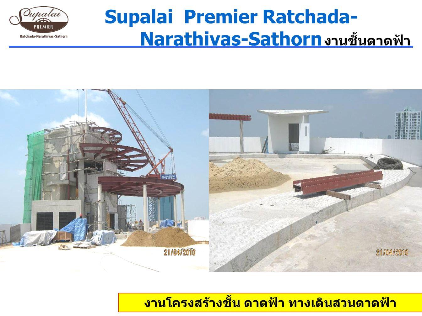 Supalai Premier Ratchada- Narathivas-Sathorn งานชั้นดาดฟ้า งานโครงสร้างชั้น ดาดฟ้า ทางเดินสวนดาดฟ้า