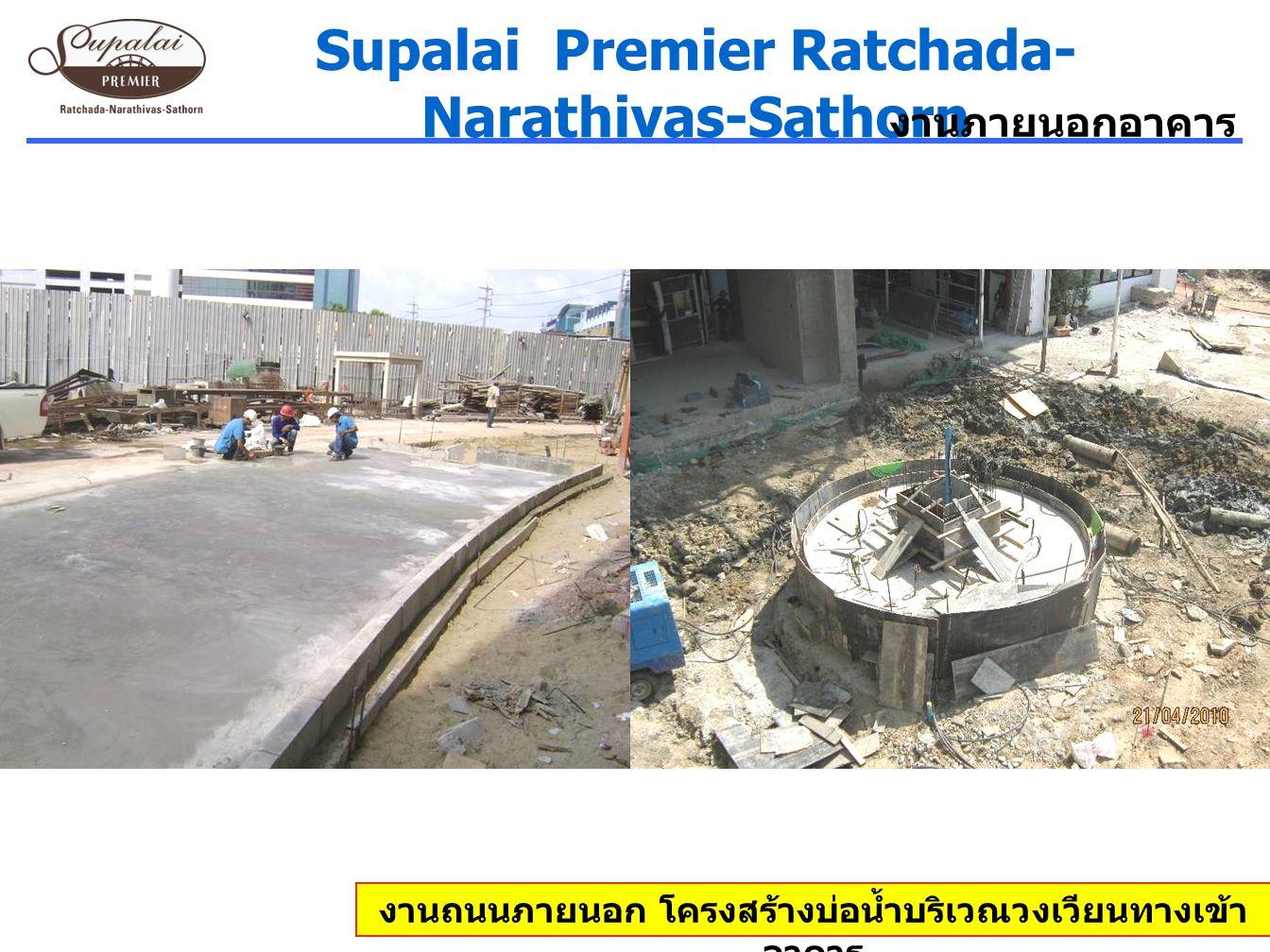 Supalai Premier Ratchada- Narathivas-Sathorn งานภายนอกอาคาร งานถนนภายนอก โครงสร้างบ่อน้ำบริเวณวงเวียนทางเข้า อาคาร
