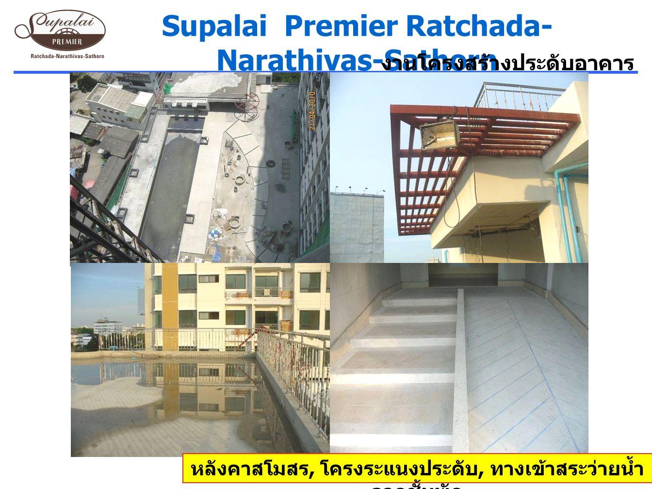Supalai Premier Ratchada- Narathivas-Sathorn งานโครงสร้างประดับอาคาร หลังคาสโมสร, โครงระแนงประดับ, ทางเข้าสระว่ายน้ำ จากชั้นพัก