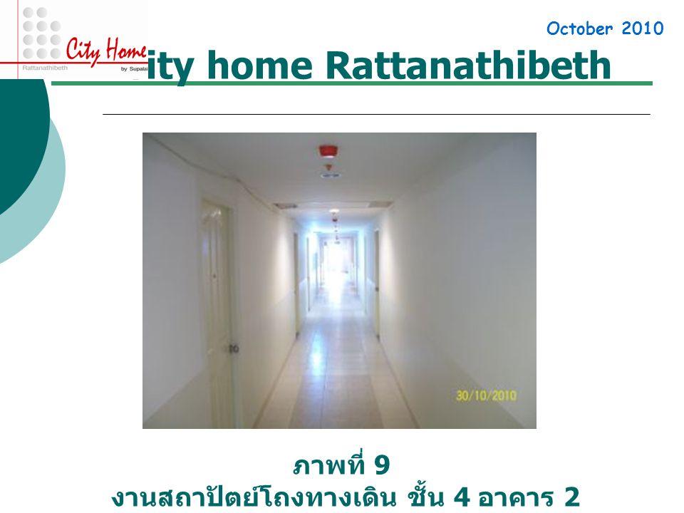 City home Rattanathibeth ภาพที่ 9 งานสถาปัตย์โถงทางเดิน ชั้น 4 อาคาร 2 October 2010