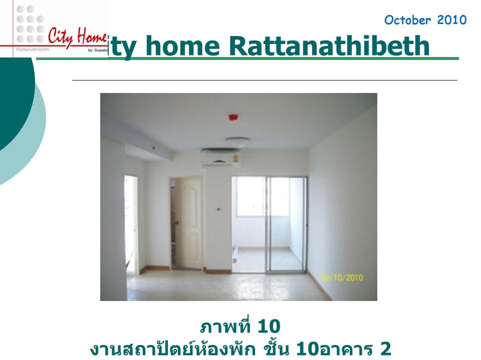City home Rattanathibeth ภาพที่ 10 งานสถาปัตย์ห้องพัก ชั้น 10 อาคาร 2 October 2010